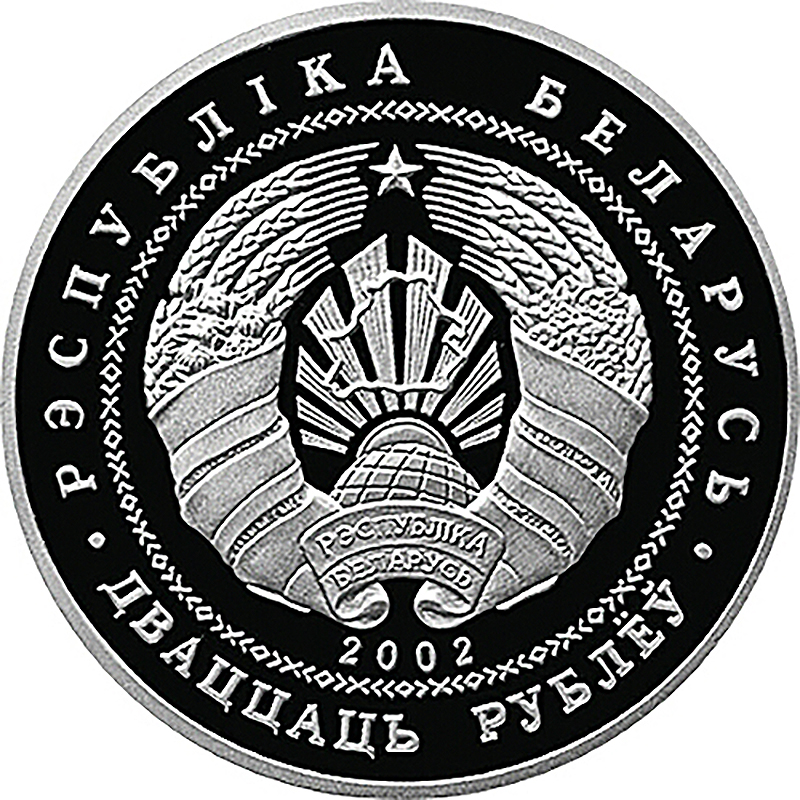 Belarus World Coins