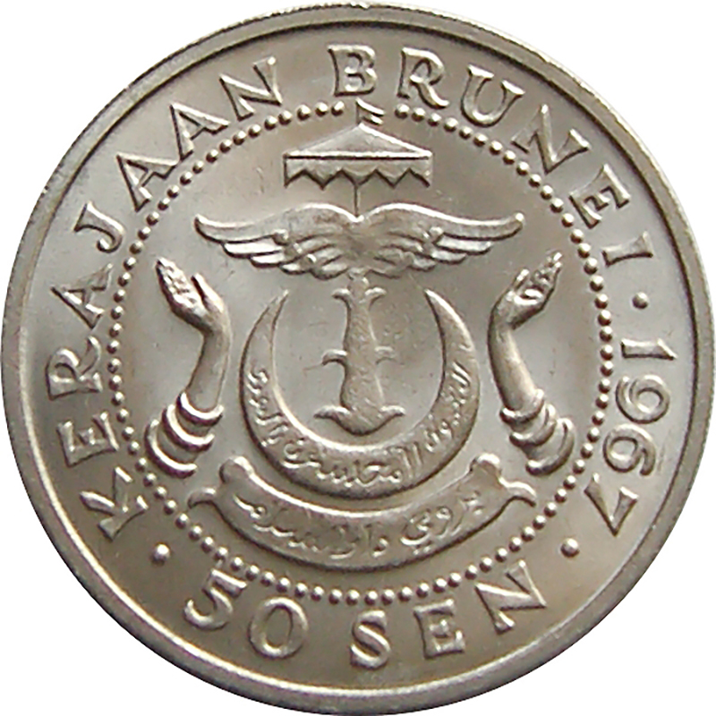 Brunei World Coins