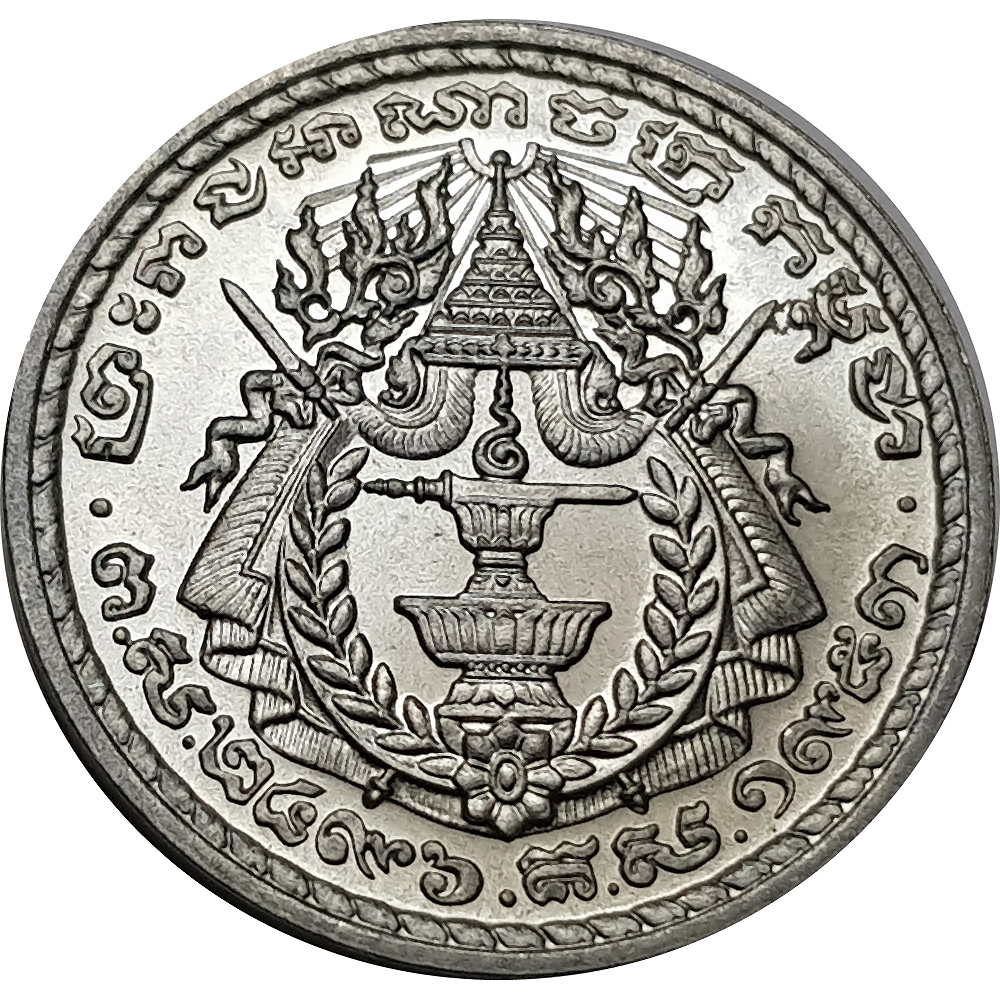 Cambodia World Coins