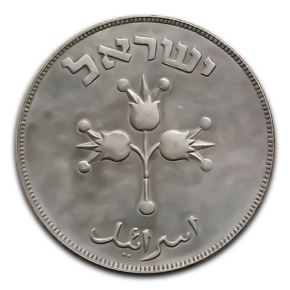 Israel World Coins