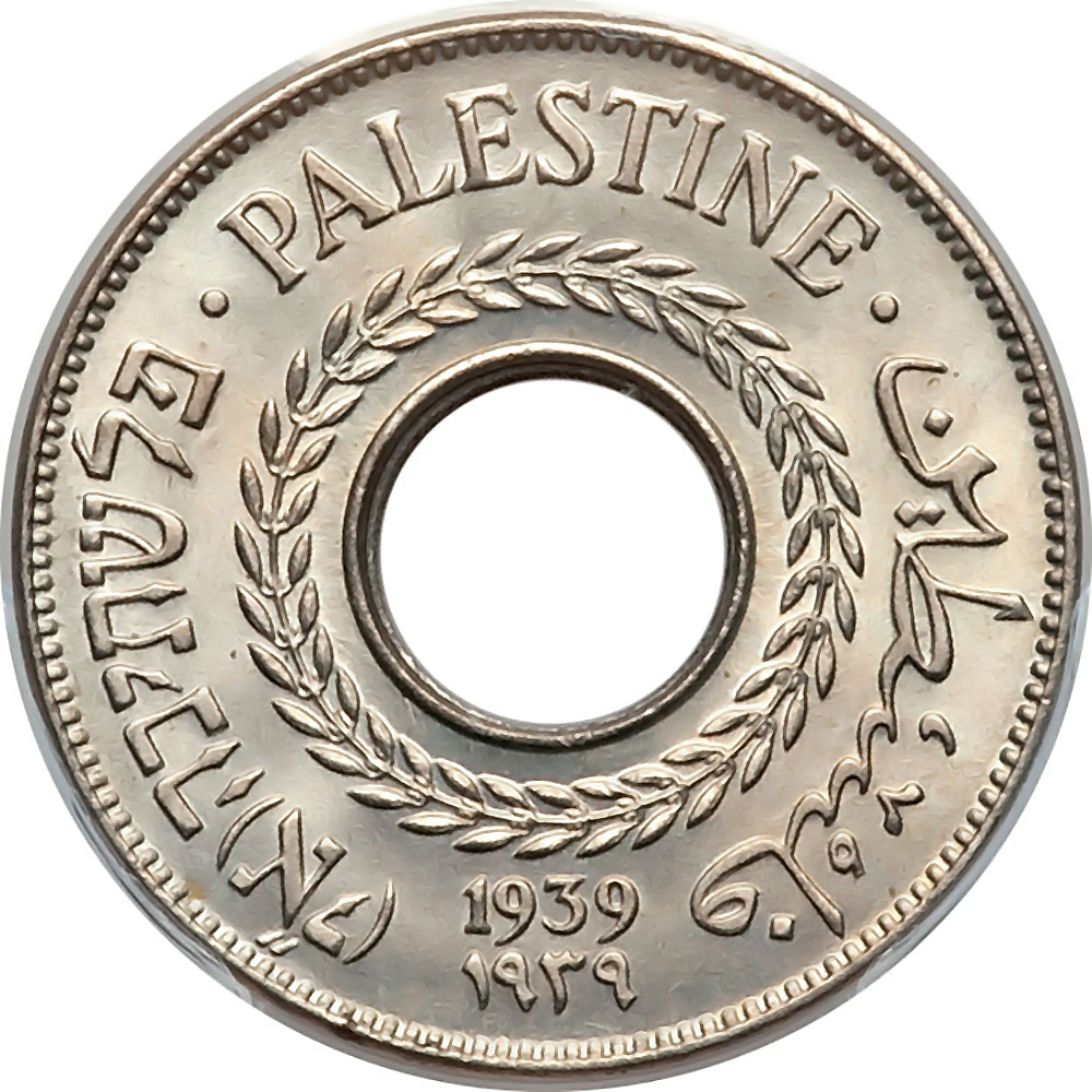 Palestine World Coins