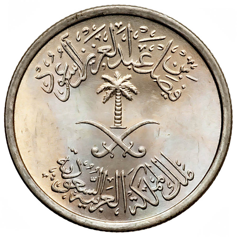 Saudi Arabia World Coins