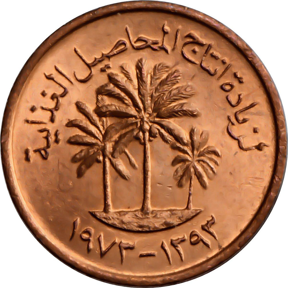 United Arab Emirates World Coins