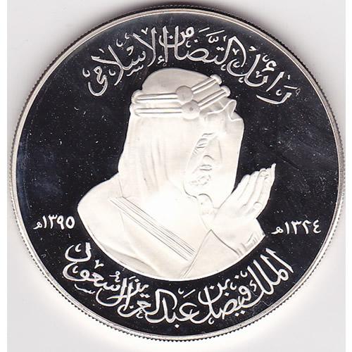 Saudi Arabia King Faisal Commemorative Medal 1975