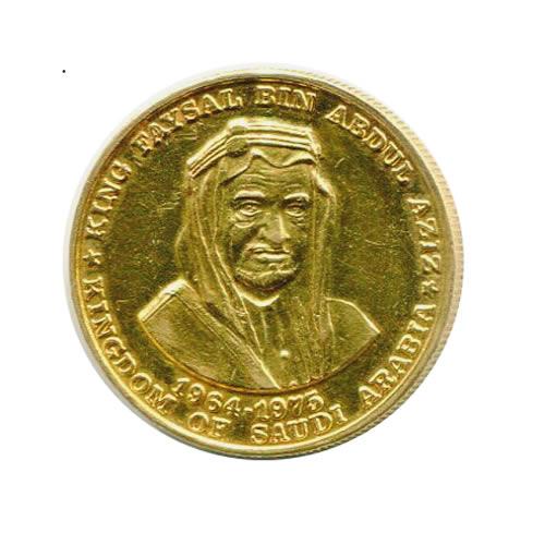 Saudi Arabia Gold Medal 16 1g 1975 Abdul Aziz Golden