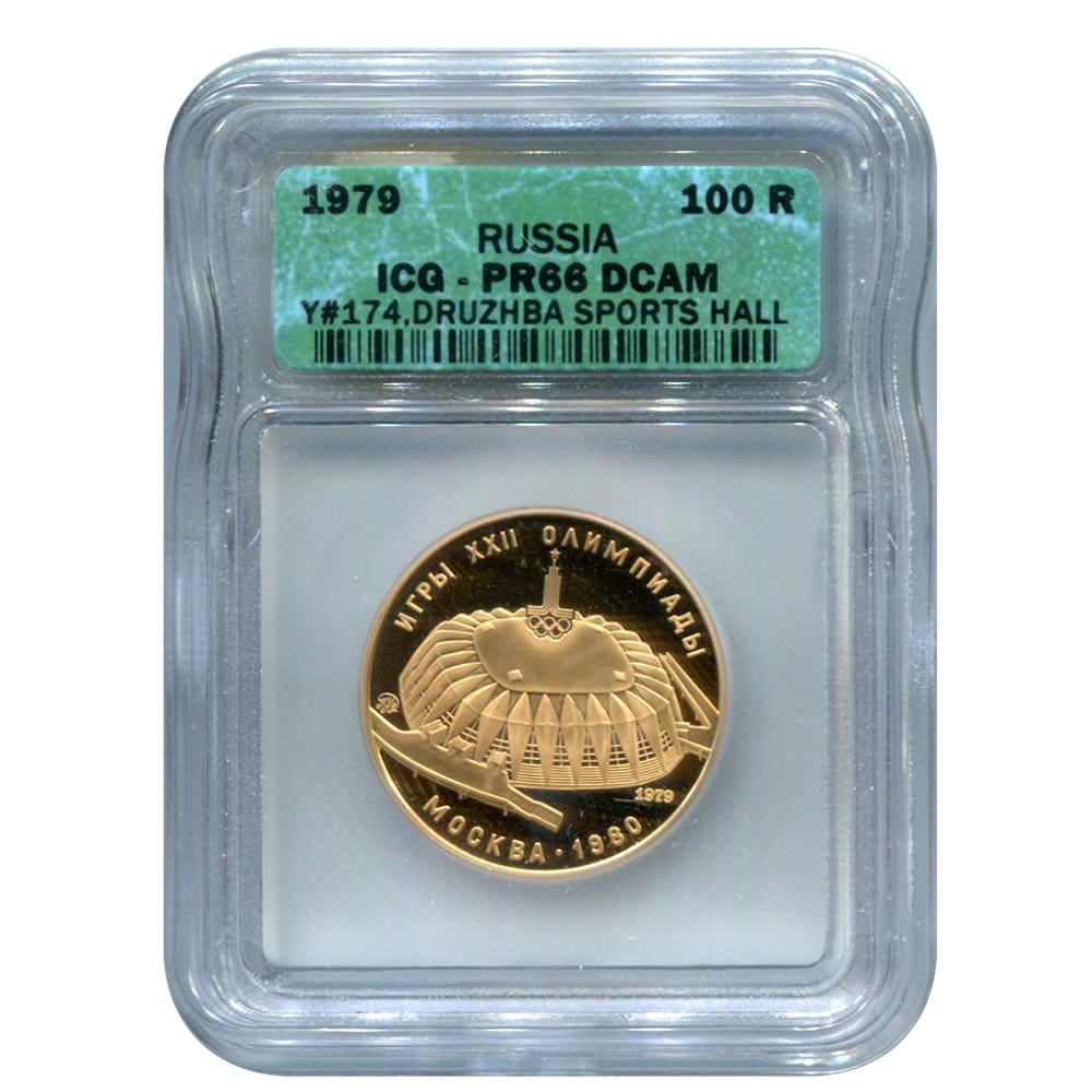 Russia 100 roubles gold PF 1979 Olympics Druzhba Sports Hall