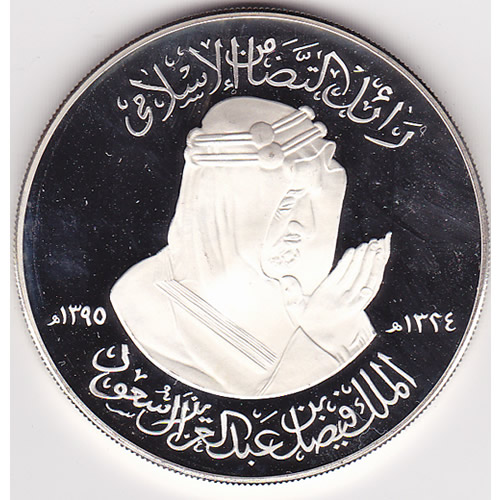 Saudi Arabia King Faisal Commemorative Medal 1975